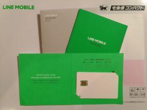 LINEモバイルSIMカード一式