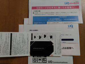 UQモバイルSIMカード一式
