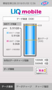 UQ mobileポータルアプリ
