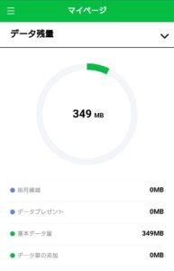 データ通信量 残り349MB