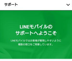 LINEモバイルのサポート