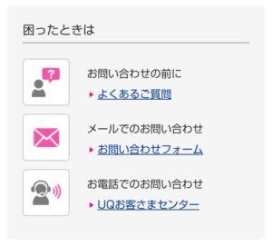 UQモバイルのお客様サポート