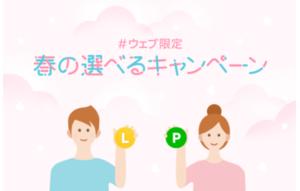 LINEモバイル 春の選べるキャンペーン