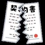 UQモバイルから転出:MNP予約番号を取得する方法