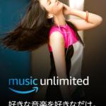 Amazon Music Unlimitedが凄い