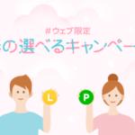 LINEモバイル春の選べるキャンペーンについて【2018年3月開催中のキャンペーン】