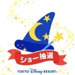35周年イベント中の東京ディズニーシーでサクサク使える格安SIM:LINEモバイル