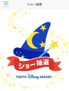東京ディズニーシー ショー抽選