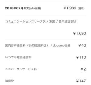 LINEモバイルの請求額 2018年7月
