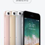 LINEモバイルのiPhone SEを安く購入する方法:データSIMを契約して維持費を抑えるのがオススメ