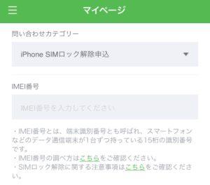 LINEモバイル SIMロック解除