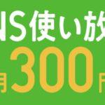 LINEモバイルのSNS使い放題 新・月300円キャンペーンは本当に月額300円なのか:注意点まとめ