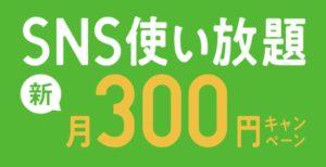 LINEモバイル 月300円キャンペーン