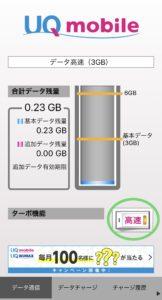 UQモバイル 高速モード