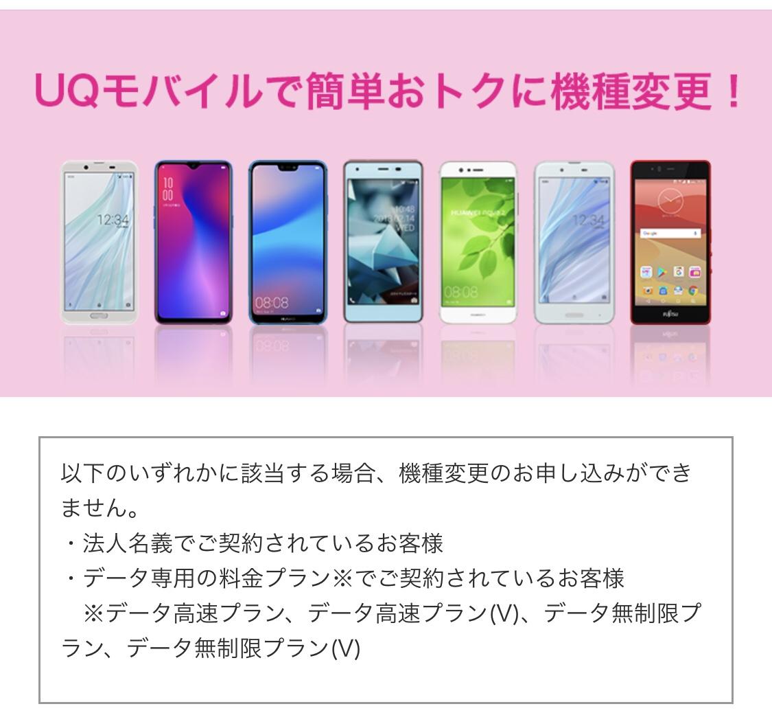 モバイル 機種 変更 uq