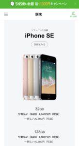 LINEモバイルのソフトバンク回線で購入できるiPhone SE