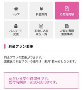 UQモバイル 料金プラン変更