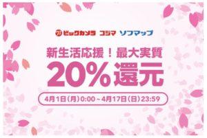 ビックカメラ20%還元キャンペーン