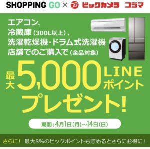 ビックカメラ 5,000LINEポイントプレゼント
