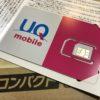メイン回線をLINEモバイルからUQモバイルに変更:申し込みから利用開始まで