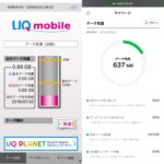 【UQモバイルの悩み解決】ぴったりプランSでデータ容量を節約する方法