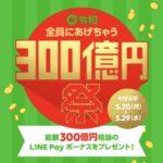 【UQモバイルの悩み解決】MNPでのLINE Pay引き継ぎについて