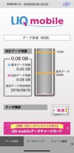 UQモバイル 月末のデータ残量