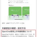 LINEのオープンチャットのためにUQモバイルで年齢確認する方法