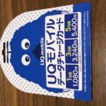 UQモバイルデータチャージカードを買ってみました