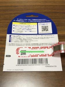 UQモバイル データチャージカード 裏面コード