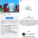 Xperia10は日本で使える?技適対応について