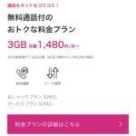 UQモバイルの料金プラン:通話が多い時はぴったりプランがオススメ