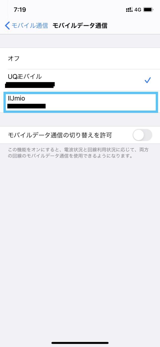 モバイルデータ通信切り替え4