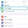 iPhone11ではeSIMへの切り替えがとっても簡単