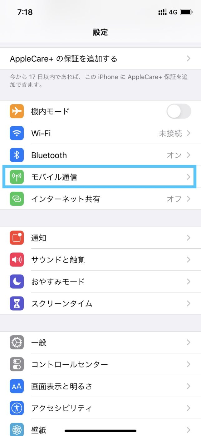 モバイルデータ通信切り替え2