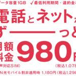 OCNモバイルONEの最低維持費【2020年4月版】