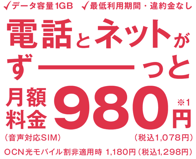 OCNモバイルONE 新料金プラン