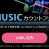 OCNモバイルONEは月額2,000円以下で通話も通信もAmazonミュージックも使える