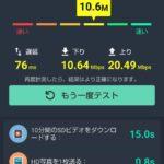 OCNモバイルONE新料金プランの気になる通信速度【2020年1月】