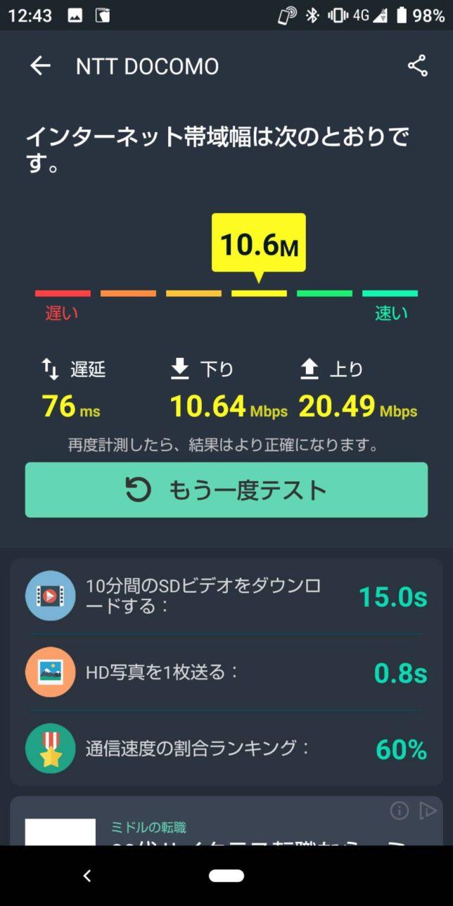 OCNモバイルONE新料金プラン 通信速度