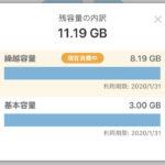 OCNモバイルONEの初月無料を利用して、データ容量をたくさん手に入れる方法