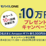 OCNモバイルONE新料金プランの契約が10万回線突破