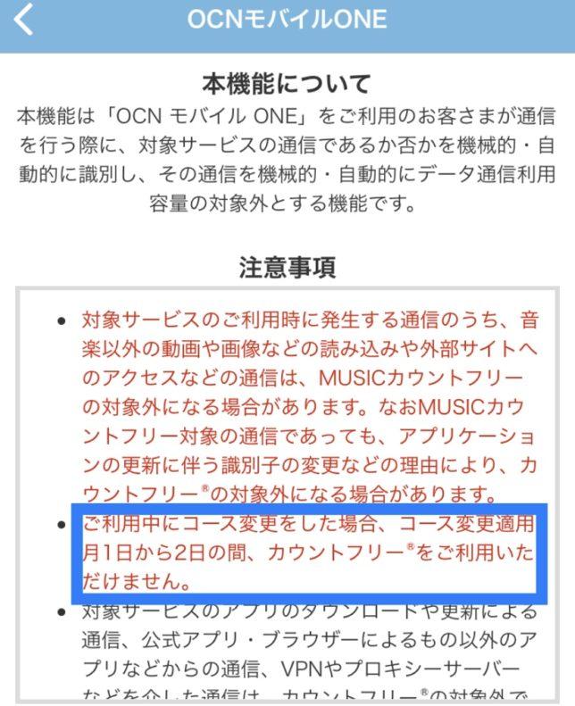 OCNモバイルONE MUSICカウントフリー注意点
