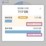 OCNモバイルONEアプリでデータ残容量を確認する時の注意点