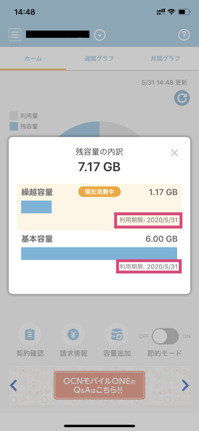 OCNモバイルONE データ残容量