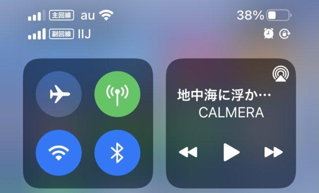 iPhone12 miniのバッテリー持ち