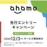 ahamo(アハモ)とBIGLOBEモバイルの料金やデータ容量を比較