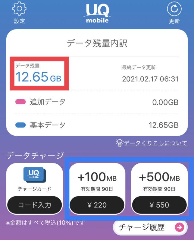 UQモバイル データ残量内訳