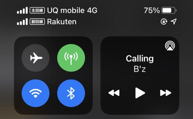 UQモバイル アンテナピクト