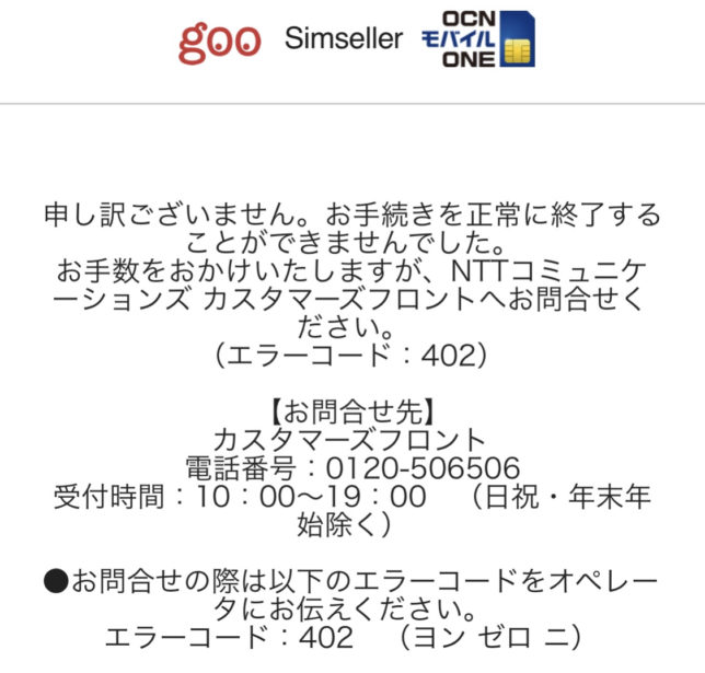 OCNモバイルONE エラーコード:402